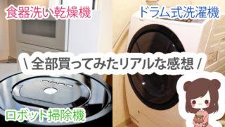 3大時短家電を全部買ってみたリアルな感想【ドラム式洗濯機・食器洗い乾燥機・ロボット掃除機】